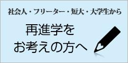 ウォッチコース:【バナー】再進学