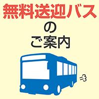 《東京校》無料送迎バスで体験入学へ行こう!