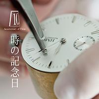 【東京校】「渋谷時計フェスタ610」開催!