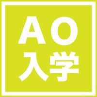 2018年度 AO入学制度 後期募集のお知らせ