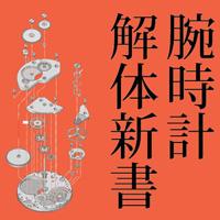 【大阪校】ギャラリー&ラボdrip展示情報