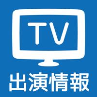 《TV出演情報》3月21日(水)・3月22日(木)