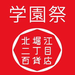 【大阪校】学園祭のお知らせ!