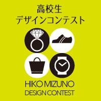 高校生デザインコンテスト2021