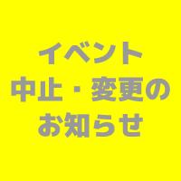 【東京校】1月イベント中止・変更のお知らせ