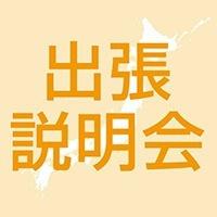 《静岡・福岡・名古屋・高松》出張説明会開催!