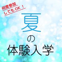 【東京校】夏の体験入学