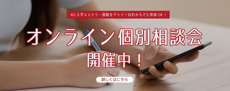 オンライン個別相談会開催中!