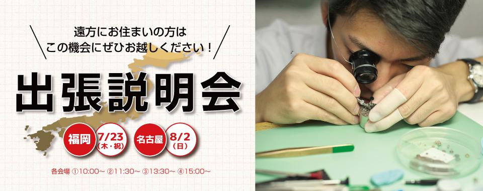 《博多・名古屋》出張説明会開催!