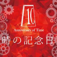 【東京校・大阪校】「時計フェスタ610」開催!