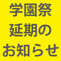 【東京校】学園祭「MUG」2019延期のお知らせ