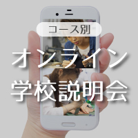【ウォッチコース:5/17(日)・30(土)】オンライン学校説明会開催!