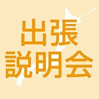 《福岡・名古屋》出張説明会開催!