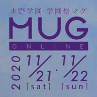 "学園祭 ""MUG online 2020"" 開催!"